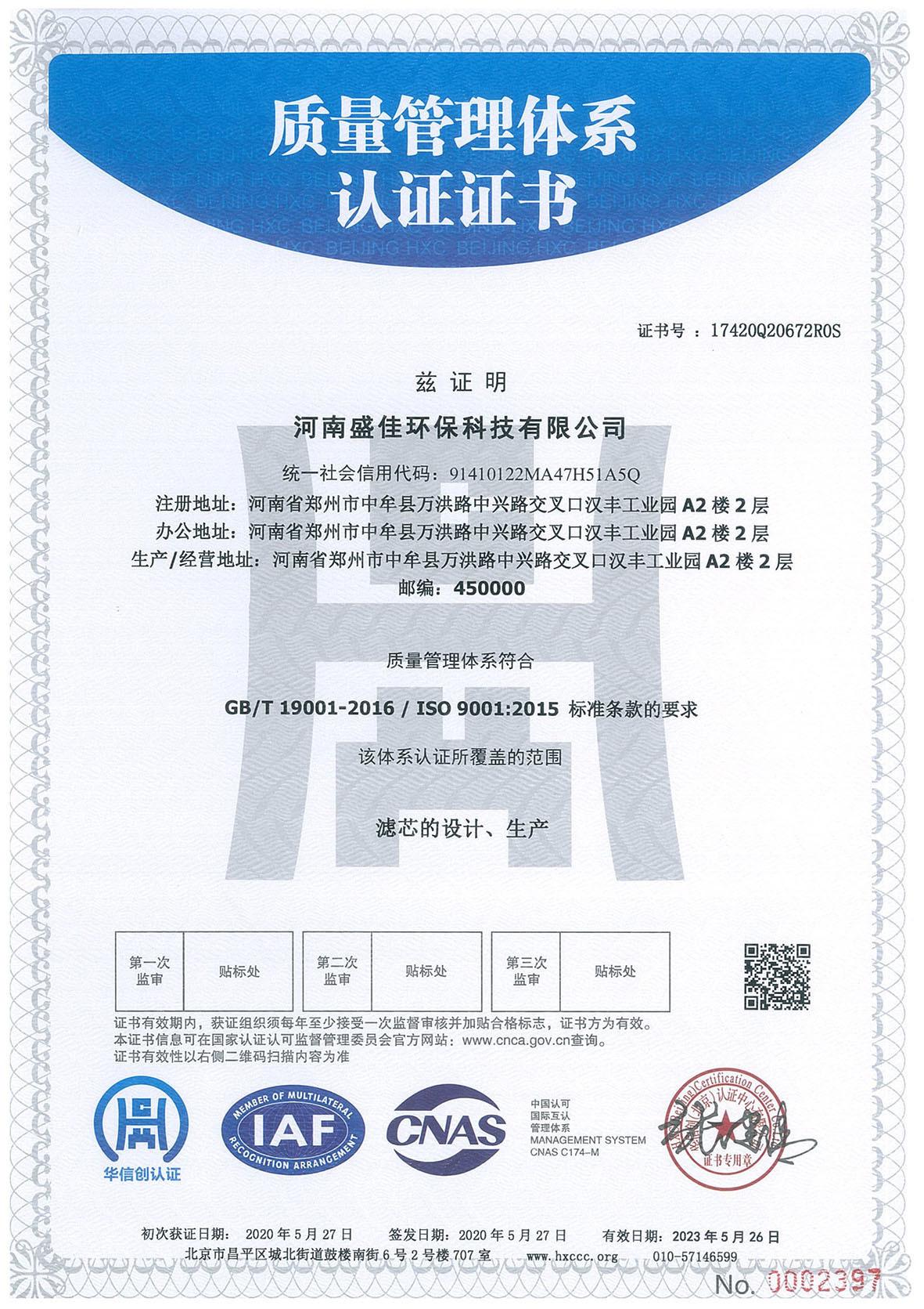 河南盛佳环保科技有限公司Q-1